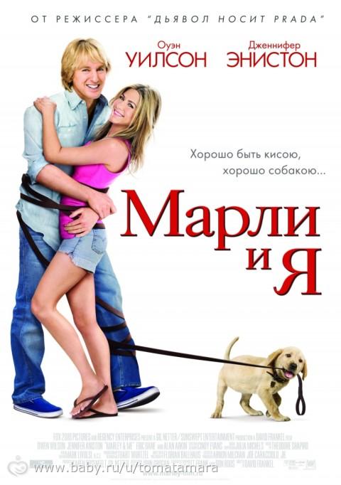 Марли и я / Marley & Me (2009)