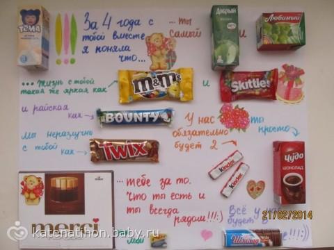 плакаты для любимого с шоколадками своими руками