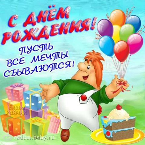 Прикольные открытки картинки для поздравления с днем рождения