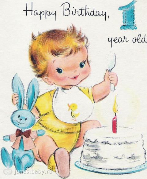 Поздравление годовалому мальчику в прозе