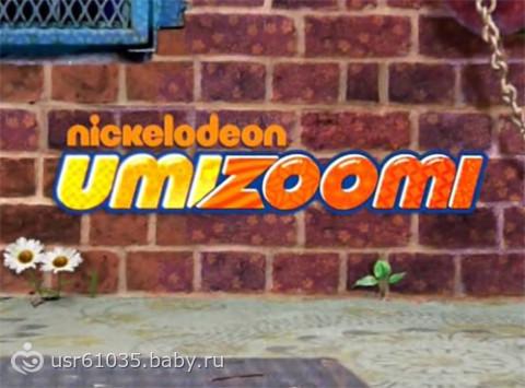 Umizoomi - Умизумительный мульт (мнооого-мноооого фотокадров)