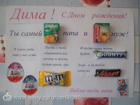 Подарок на день рождения маме плакат на