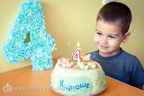 Как сделать цифру на день рождения 4