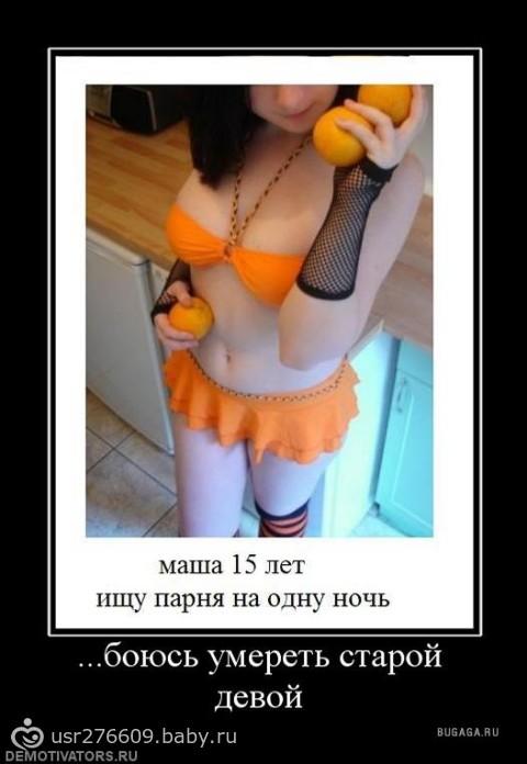 Хочу лишиться девственности г омск фото 483-690