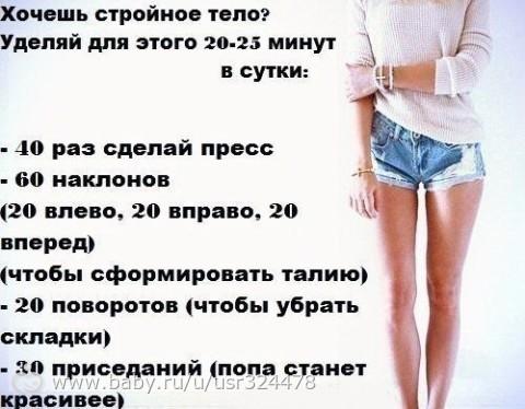 Диета на месяц минус 10 кг отзывы