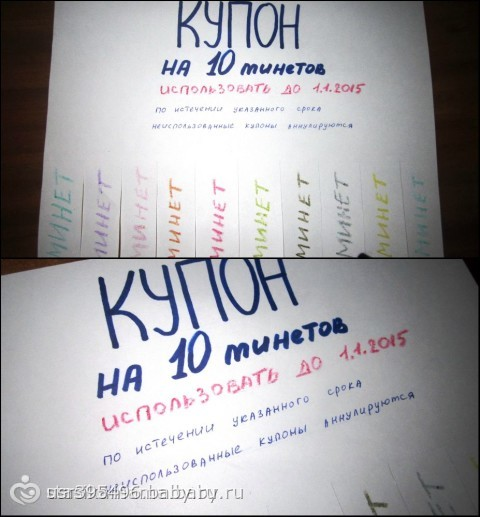 Сексуальная записка мужу