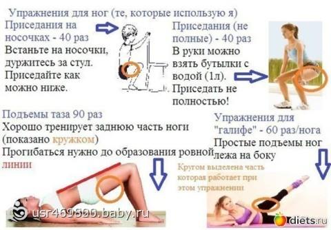 программа похудения 90 дней