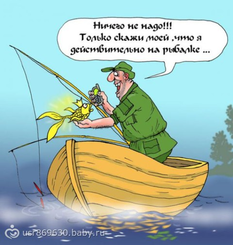 имя жены рыбака