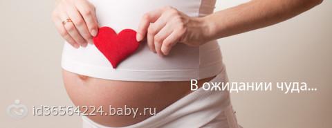 """Правила сообщества """" Вопросы во время беременности"""""""