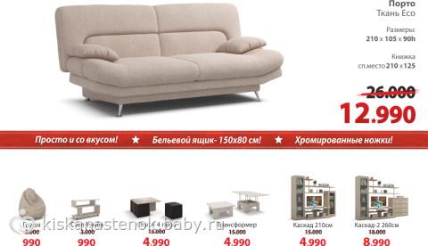 диван для подростка кровать или диван для ребенка 4 лет