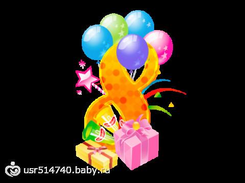 Днем, поздравление с 8 месяцами ребенка в картинках