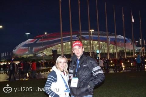 Как мы съездили на олимпиаду в Сочи. Продолжение
