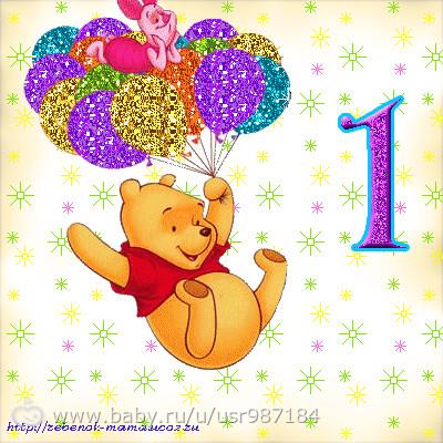 Днем, поздравления племяннику на 1 годик открытки
