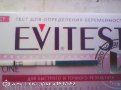 Фото теста на беременность отрицательного и