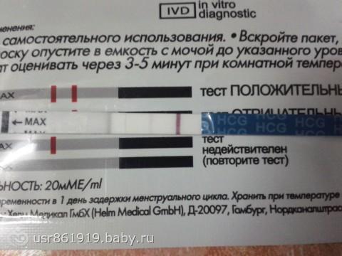 Тест на беременность в первый день задержки