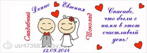 1 месяц какая свадьба