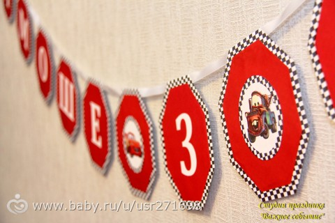 день рождения в стиле тачки иркутск