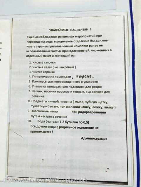 В большинство российских родильных домов по правилам нельзя проносить сумки: все нужно складывать только в полиэтиленовые пакеты.