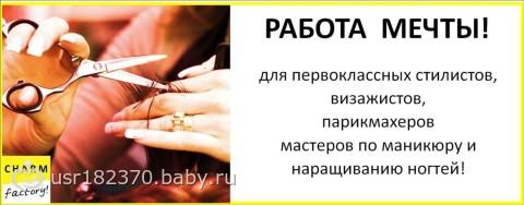 скрывает секрет вакансии мастера ногтевого сервиса без опыта работы члены Центрального совета