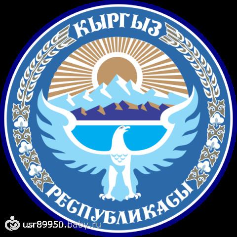 Сочинение Моя Родина Кыргызстан