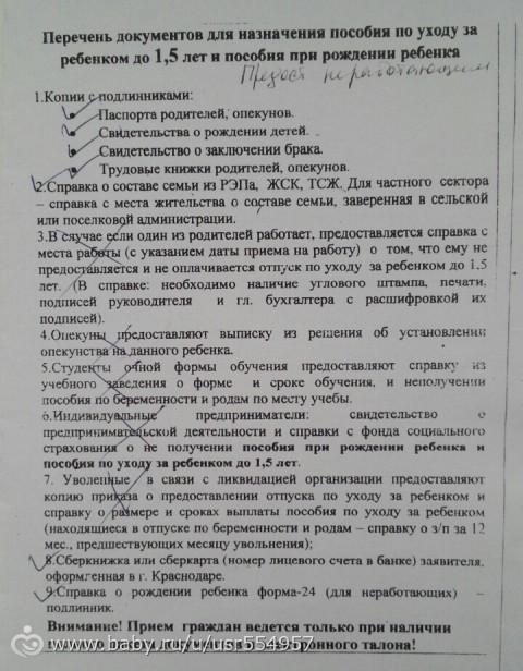 Список документов для пособия до 1 5 лет