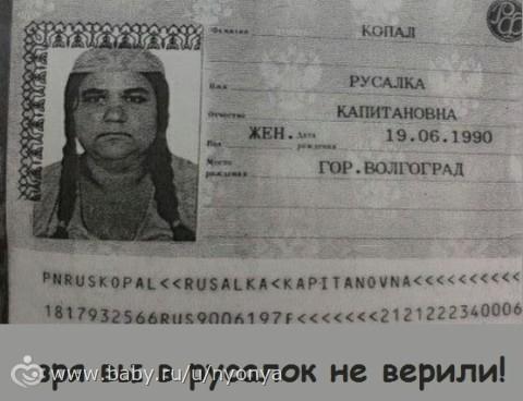 Госдума запретила давать российским детям имена в виде цифр, титулов и бранных слов - Цензор.НЕТ 9353