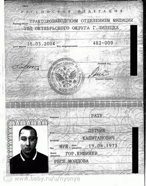 Госдума запретила давать российским детям имена в виде цифр, титулов и бранных слов - Цензор.НЕТ 3748