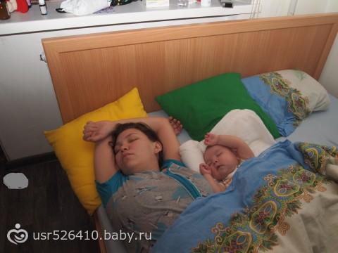 Спим вместе)