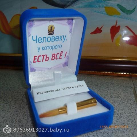 Подарок для мужчины у которого все есть в украине 840