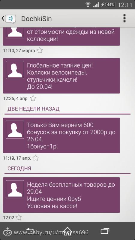 """Акция в магазине """"Дочки и сыночки"""""""