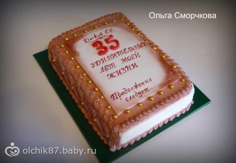 Украшение торта на день рождения мужу фото с кремом