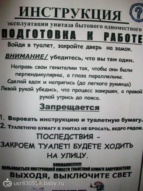 Инструкция по применению туалетной бумаги. » приколы на xa-xa. Org.
