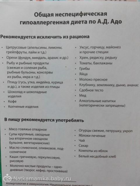 Гипоаллергенная Диета Ода. Гипоаллергенная диета по Адо, полный список разрешенных и запрещенных продуктов