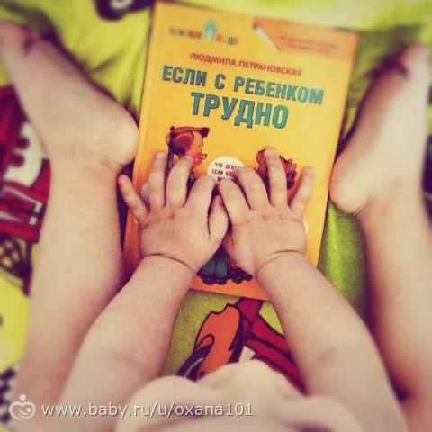Е петрановская если с ребенком трудно читать